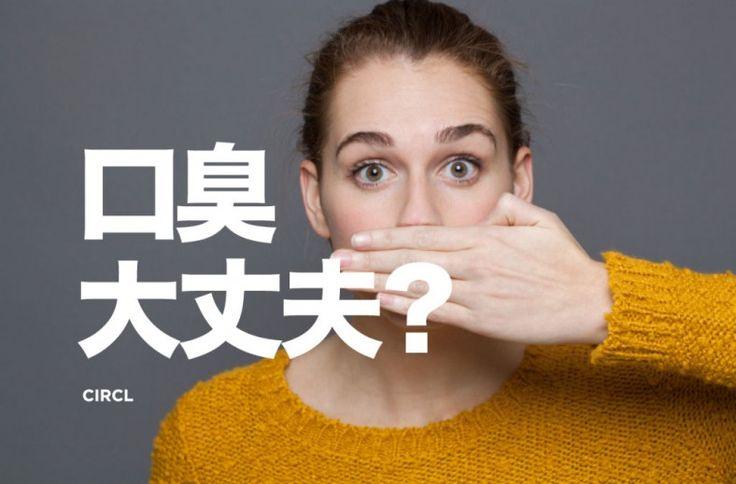 自宅でのDIY健康診断が命を救う? 口臭・視力・認知症・心疾患…