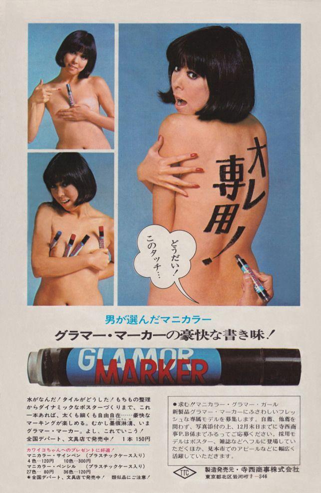 Glamor Marker by Teranishi Shoji, 1969. | v.valenti | Flickr