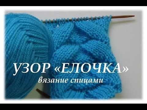 "Узор ""Елочка"" - вязание спицами - YouTube"