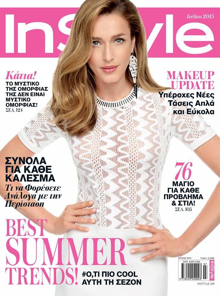 Το καινούργιο τεύχος του #InStyle κυκλοφορεί αύριο 24/06 με #covergirl την Kάτια Ζυγούλη & δωράκι το εξωτικό λάδι monoi Soleil des lies με SPF20 και συγκλονιστικό άρωμα. Μην το χάσετε! #InStyle #InStyleGreece #InStyleMagazine