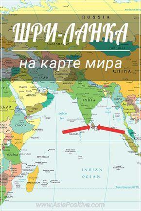 Где находится Шри-Ланка и как её найти на карте мира, где на карте острова находятся достопримечательности и курорты | Путешествия и отдых на острове Шри Ланка | Позитивные путешествия по Азии от AsiaPositive.com