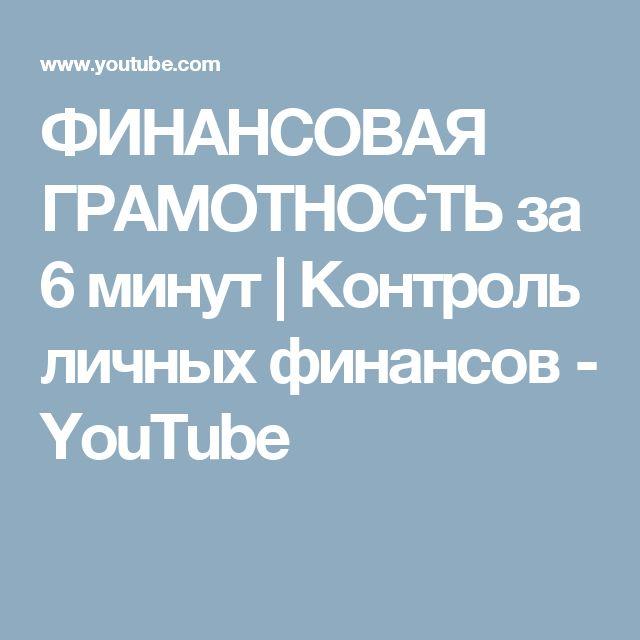 ФИНАНСОВАЯ ГРАМОТНОСТЬ за 6 минут | Контроль личных финансов - YouTube