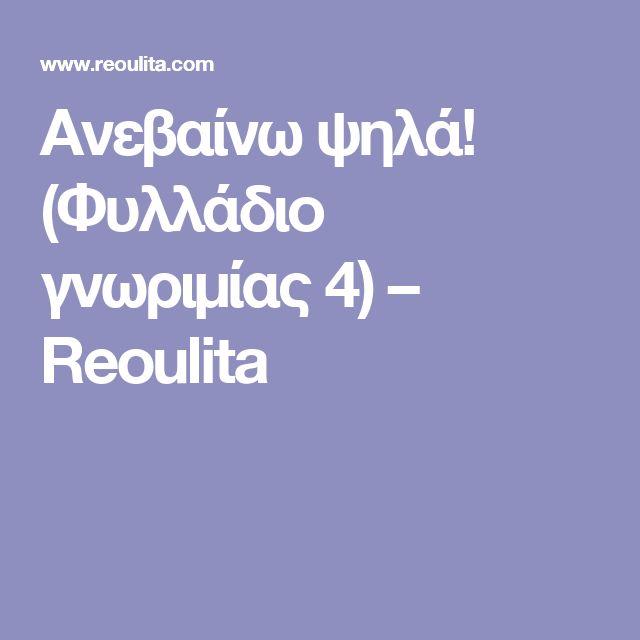 Ανεβαίνω ψηλά! (Φυλλάδιο γνωριμίας 4) – Reoulita