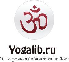 Йога | Электронная библиотека по йоге YogaLib.ru | Книги по йоге