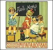 Vintage greek ads - Biscuits Papadopoulou