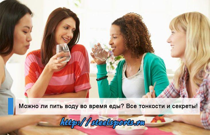 Можно ли после еды пить воду, соки, чай