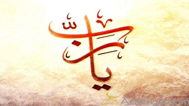 ادعية مكتوبة قصيرة مؤثرة 2020 اجمل الادعية ادعية 2020 ادعية القران ادعية قصيرة Arabic Calligraphy Art Calligraphy