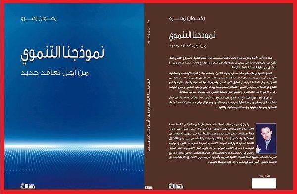تحميل كتاب نموذجنا التنموي من أجل تعاقد جديد Pdf Books