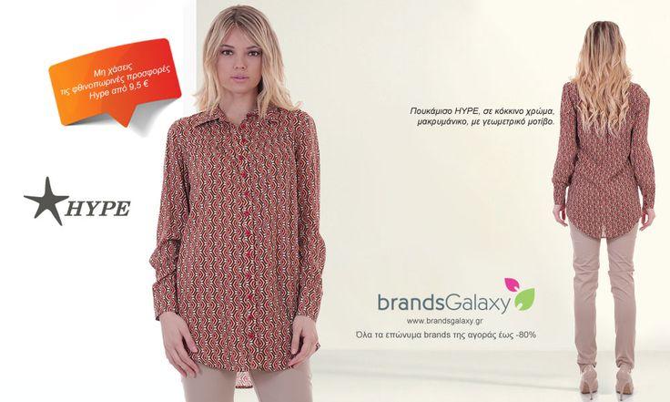 Τα πιο μοντέρνα φθινοπωρινά ρούχα στη συλλογή Hype για λίγες ημέρες μόνο! www.brandsgalaxy.gr