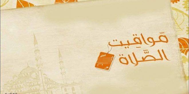 موقع مواقيت الصلاة لخدمة المسلمين في جميع دول العالم مع امساكية شهر رمضان