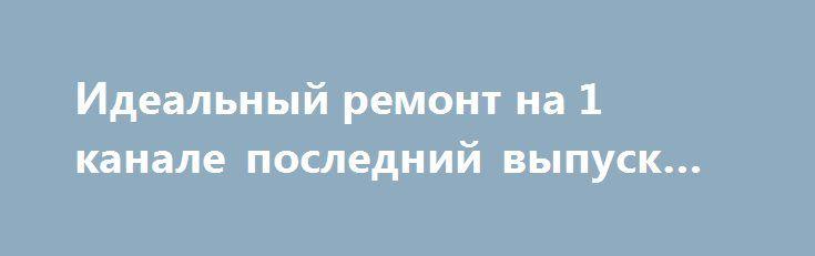 Идеальный ремонт на 1 канале последний выпуск 2017 года http://kinofak.net/publ/peredachi/idealnyj_remont_na_1_kanale_poslednij_vypusk_2017_goda_hd_5/12-1-0-6600  Передачу, которая выходит на Первом канале, ведет профессиональный, известный дизайнер Наталья Барбье, творческим подходом к работе которой не раз приходилось восхищаться зрительской аудитории. Вместе со сплоченной командой специалистов она приходит в дома и квартиры участников проекта, чтобы подобрать героям красивый, оригинальный…