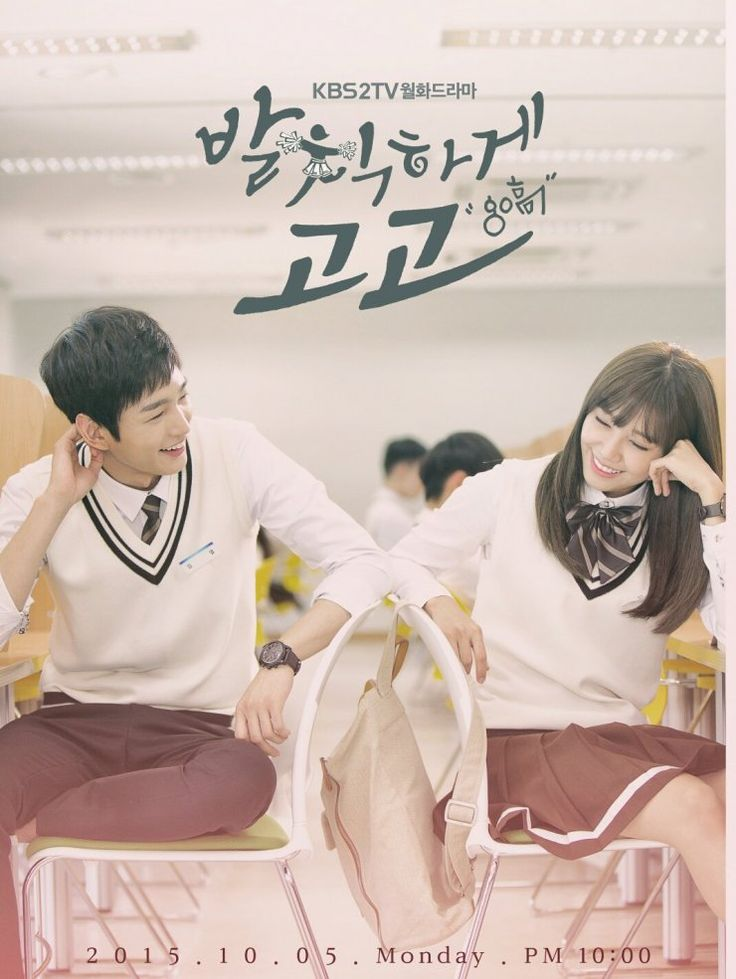 ♥♥♥ SASSY, GO GO (aka Cheer Up!) ~ Synopsis: Drama depicts youths dealing with a harsh educational environment that emphasizes competition. Kang Yeon-Doo (Jung Eun-Ji) is an average sophomore attending a highly competitive high school. Kim Yeol (Lee Won-Keun) is the school's number one student. They must band together when the dance club and academic club are forcibly merged to create a cheerleading squad. | Episodes: 12 | KBS2 Broadcast 10/05/2015 - 11/10/2015 | Genre: romance, school…