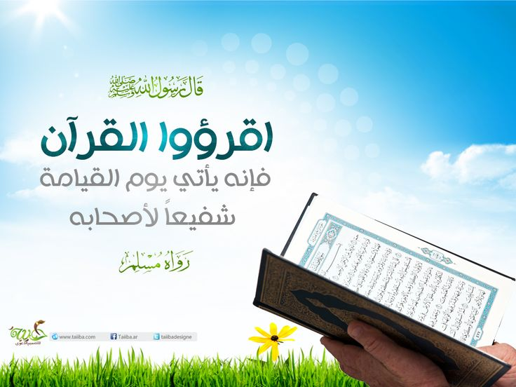 Read the Qur'an, for it will come as an intercessor for its reciters on the Day of Resurrection. ~ Information about Islam