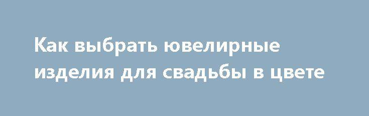 Как выбрать ювелирные изделия для свадьбы в цвете http://aleksandrafuks.ru/  Если ваша свадьба в цвете или традиционная, без ювелирных украшений не обойтись. Представляем распространенные камни и формы, которые украсят девушку в день свадьбы:  http://aleksandrafuks.ru/ювелирные-изделия-свадьбы-в-цвете/ •жемчуг – серьги или ожерелье с ними всегда популярны, особенно перламутровые, серебряные, белые и золотистые; •бриллианты -  кулоны, серьги и камни с кристаллами отлично сочетаются с желтым…