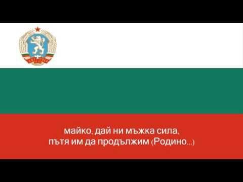 "Химн На Народна Република България (1964-1990) - ""Мила Родино"" / National Anthem of the People's Republic of Bulgaria from 1964 to 1990 - ""Dear Motherland"""