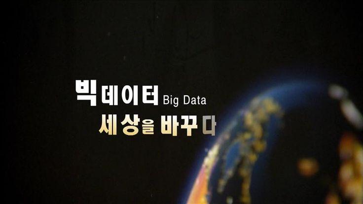 <시사기획 창> '빅 데이터(Big Data), 세상을 바꾸다' / 조현관