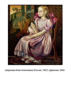 Широкова Инна Алексеевна (Россия, 1937) «Девочка» 2003
