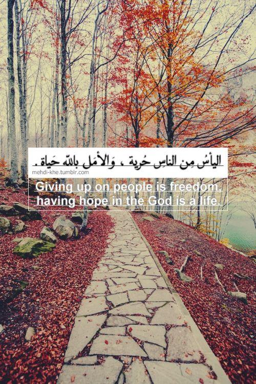 اليأس من الناس حرية والامل بالله حياة