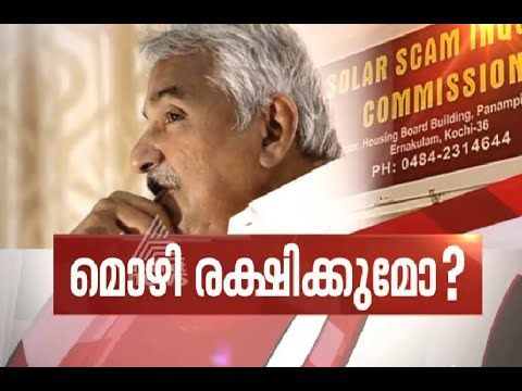 Will Oommen Chandy overcome SOLAR SCAM allegations | Asianet News Open Forum 25 Jan 2016 - YouTube