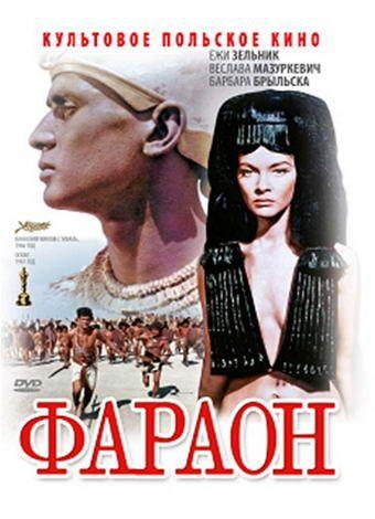 Фараон (Faraon) Знакомый, изучавший историю Египта, сообщил мне ,что этот фильм уважаем египтологами за достоверность деталей: одежда, аксессуары, предметы быта, средства передвижения и т.д. Мне, в этом не разбирающемуся, он понравился по другим причинам, в первую очередь из-за необычного сочетания - польский фильм 60-х про древний Египет. Как ни странно, гибрид оказался удачным. Говоря современным языком, это среднебюджетный исторический биопик, с драмой, интригами и впечатляющими…