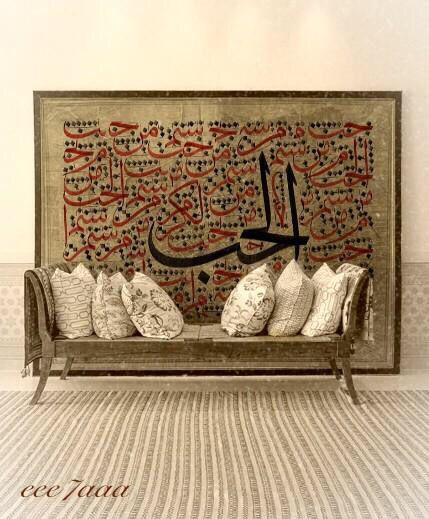 eee7aaa الخط العربي arabic calligraphy الحب