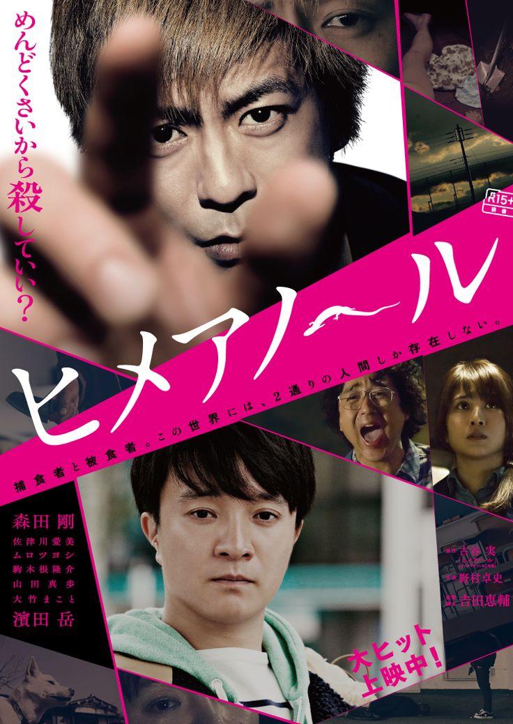 2016/05/31 映画『ヒメアノ~ル』   大ヒット上映中!