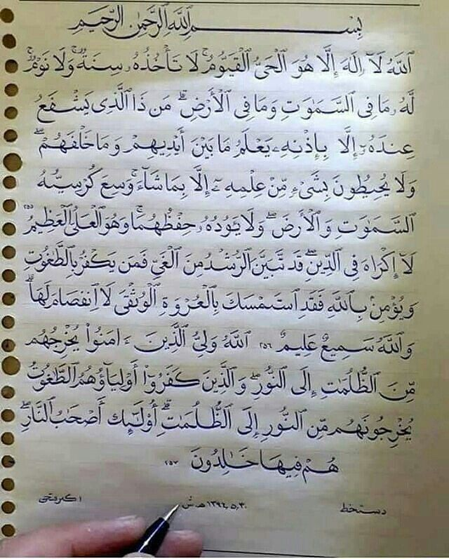 Cantik Sekali Tulisannya Mashaa Allah Islamic Messages Quran Quotes Love Quran Verses