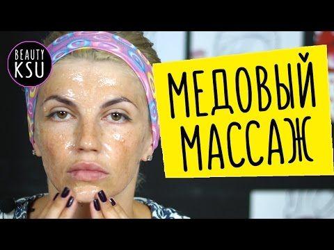 Медовый массаж лица от морщин. Подтягивающие маски для лица от Beauty Ksu - YouTube