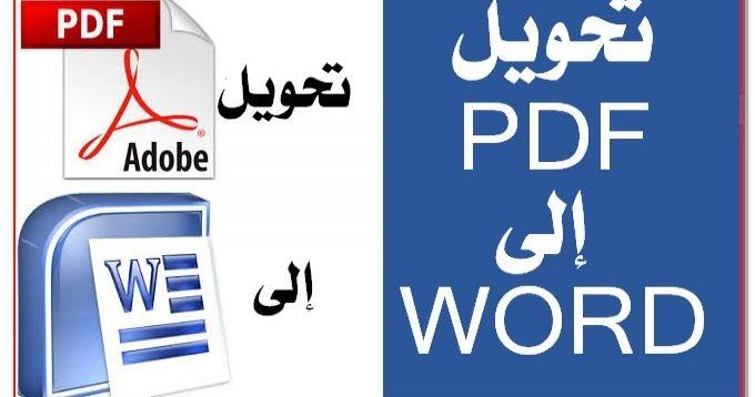 حو ل ملفات Pdf إلى مستندات Word بدق ة متناهية Gaming Logos Words Logos