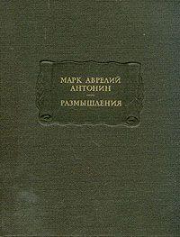 Антонин Марк Аврелий - Размышления скачать бесплатно
