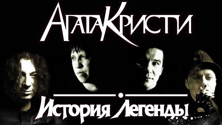 Агата Кристи - История легенды