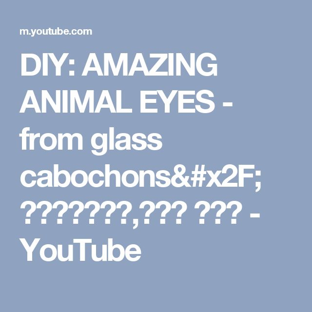 DIY: AMAZING ANIMAL EYES - from glass cabochons/  ポリマークレイ,폴리머 클레이 - YouTube