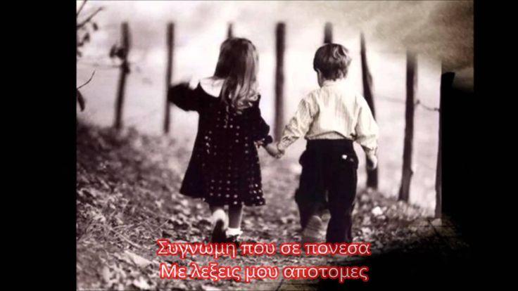 Συγνωμη - Νικος Οικονομοπουλος lyrics