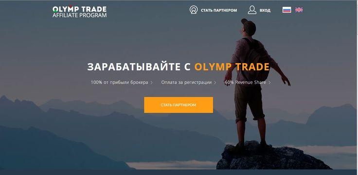 Партнерская программа брокера бинарных опционов Olymp Trade