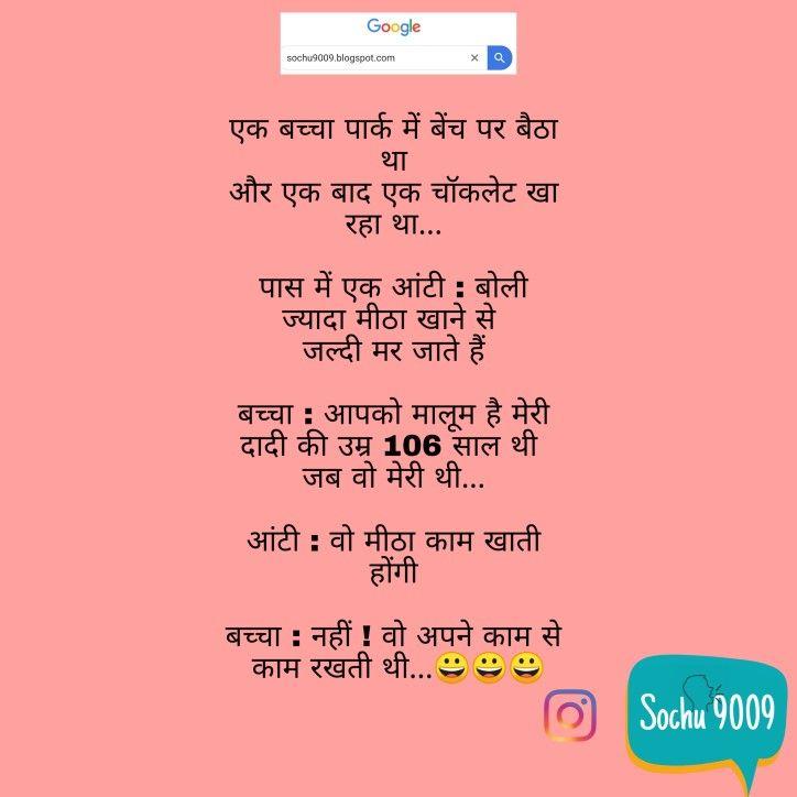 New Funny Jokes In Hindi 2019 New Funny Jokes Funny Jokes In Hindi Jokes In Hindi