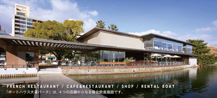 ボートハウス大濠パークは 4つの店舗からなる複合飲食施設です。