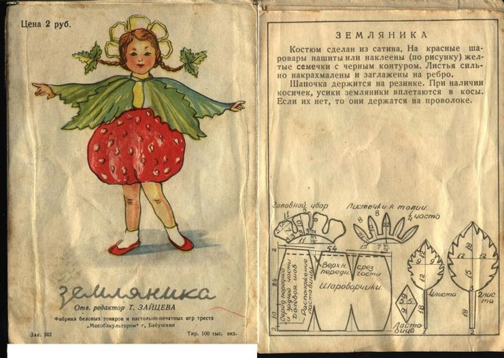Выкройки дет.карнавальные костюмы