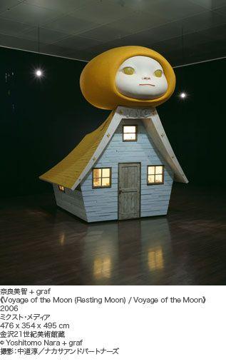 金沢21世紀美術館:コレクション展II:奈良美智 + graf