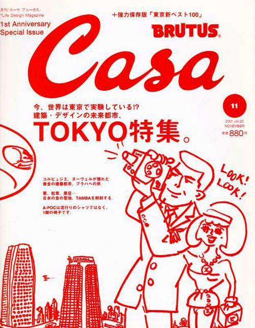 Japanese Magazine Cover: Casa Brutus. Tokyo Feature. 2001