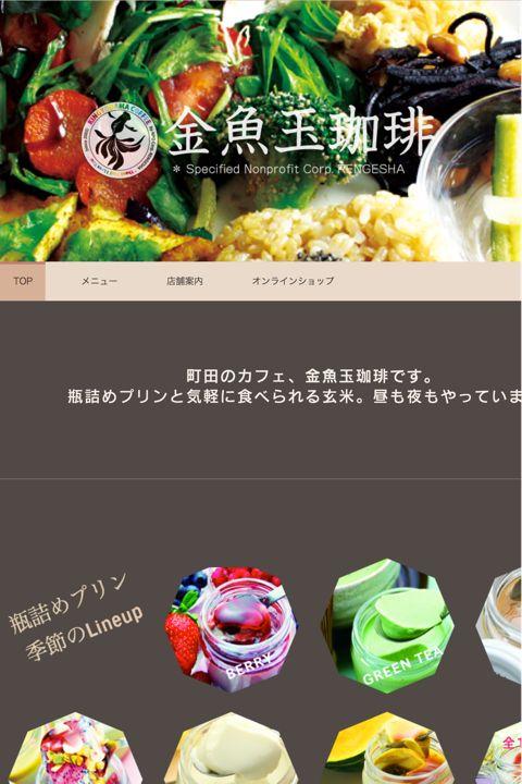町田のカフェ「金魚玉珈琲」のホームページです。東京都町田市成瀬1丁目にあります。駐車場もございます。深夜まで営業。看板メニューの「瓶詰めプリン」は各種メディアでも紹介されています。お持ち帰り、地方発送も承ります。