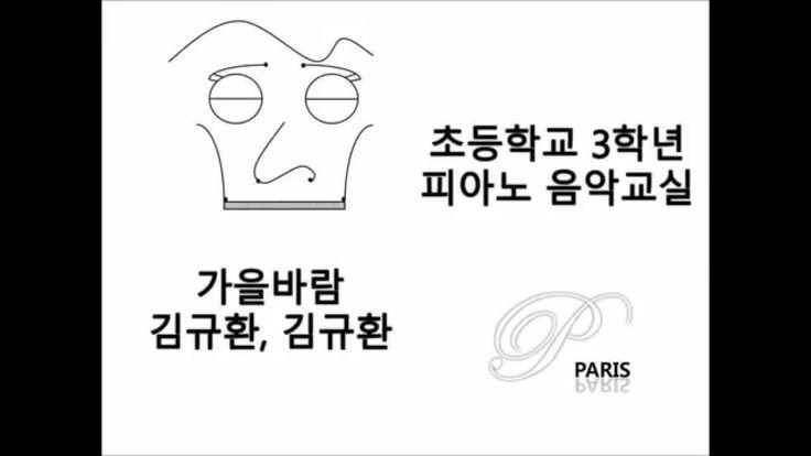 [초등학교 음악 교과서] 가을바람, 김규환, 김규환 - [Music textbook] Autumn Wind
