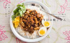 ルーローファン(豚肉の煮込み丼)のレシピ・作り方   暮らし上手