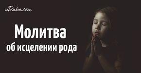 Эта молитва очистит ваш род от всех негативных программ и последствий плохих поступков всех его членов.