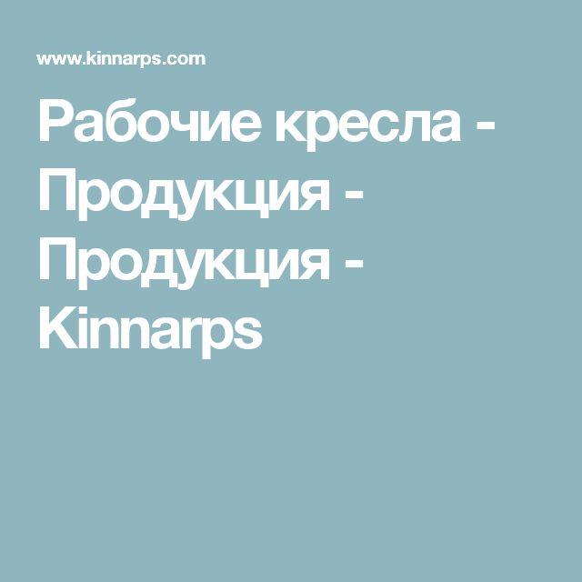 Рабочие кресла - Продукция - Продукция - Kinnarps