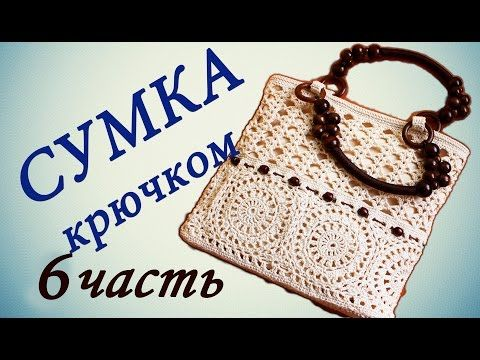 СУМКА крючком ( 6 часть) Как делать выкройку подклада для сумки  Crochet handbag - YouTube
