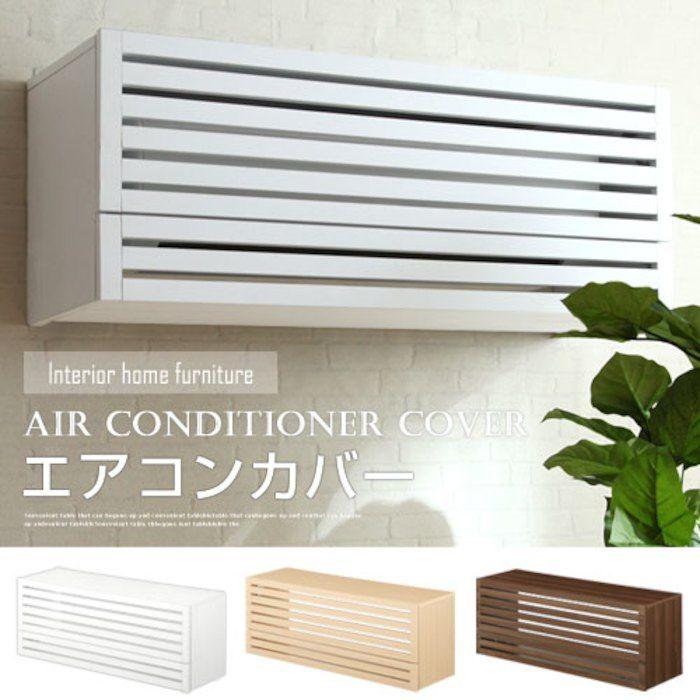 エアコンカバー クーラーカバー 室内機カバー 木製カバー エアコン カバー エアコンカバー インテリア 家具 インテリア