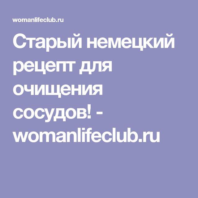 Старый немецкий рецепт для очищения сосудов! - womanlifeclub.ru