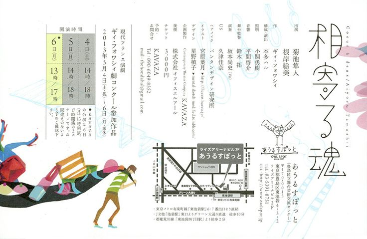 """The leaflet of stage named """"Ever in My Heart"""". On the surface,I drew fictional happiness which a woman dreams as if she drank soup, on the back, a man is carrying a heavy load, which are fictional happiness, on his shoulders."""