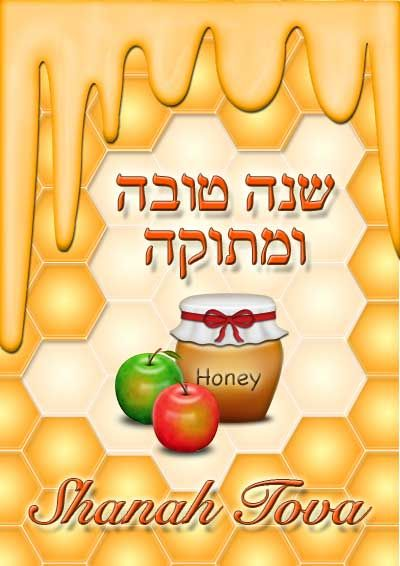 Free Printable 'Shanah Tova' Cards for Rosh Hashanah - my-free-printable-cards.com