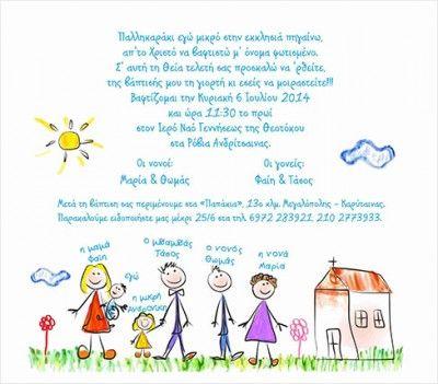 Προσκλητήριο Παιδική Ζωγραφιά 21